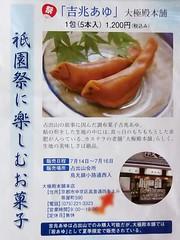 #3292 sweetfish () confection (Nemo's great uncle) Tags: summer festival kyoto  gionmatsuri   sweetfish   uradeyama altivelis plecoglossusaltivelisaltivelis plecoglossus