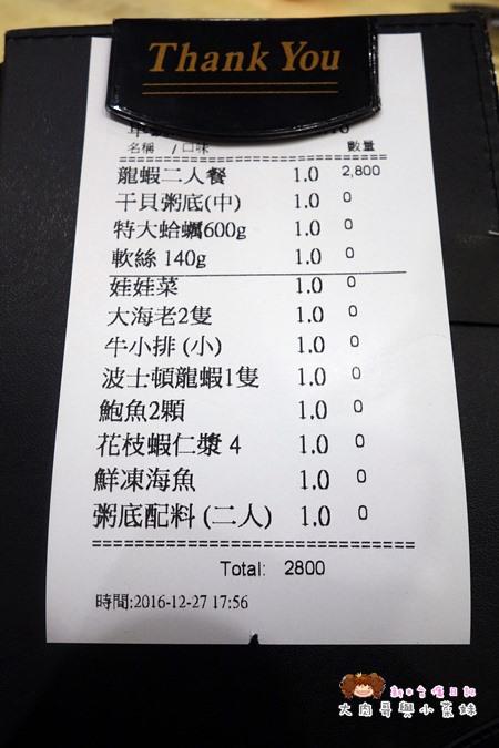 海之味-海の味蒸氣養生料理 (29).JPG
