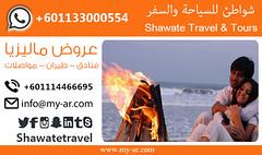 افضل عروض شهر العسل في ماليزيا (shawatetravel) Tags: ماليزيا سياحة سفر نصائح مقاطع