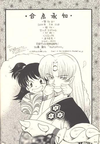 Inuyasha - Hentai Doujinshi Inuyasha Kagome