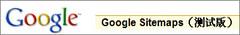 google_sitemap