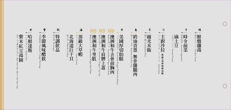 台北牧島菜單_168