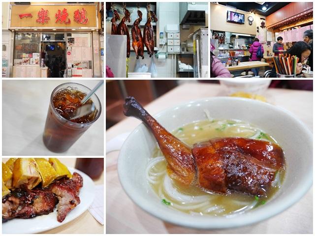 香港中環美食港式燒臘米其林一樂燒鵝叉燒油雞平價page