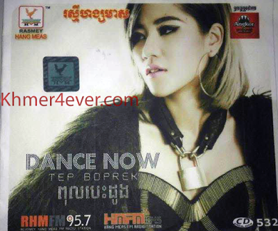 RHM CD VOL 532 - Khmer Song 2015