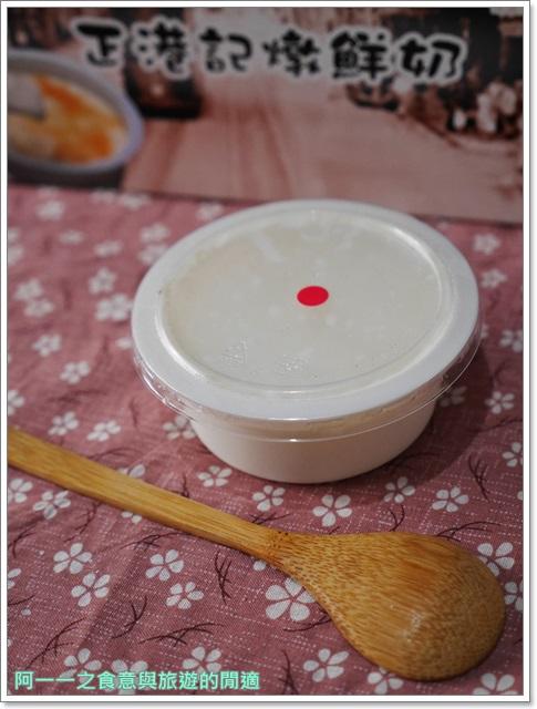 南投埔里美食伴手禮正港記燉奶港式甜品宅配團購image012