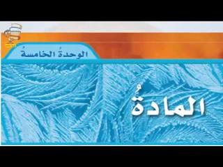حل علوم كتاب الطالب الوحدة الخامسة المادة الصف السادس الفصل الثاني1