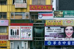 石牌 Shipai (yiming1218) Tags: 石牌 shipai street taipei 台北 街拍 sel2470gm sony fe 2470mm f28 gm