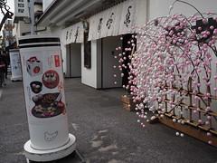 walking around Kamakura 2016.12.26 (36) (double-h) Tags: omdem10markii omd em10markii mzuikodigitaled1442mmf3556ez 鎌倉 鎌倉市 kamakuracity kamakura 豊島屋 鳩サブレー 鳩サブレ toshimaya