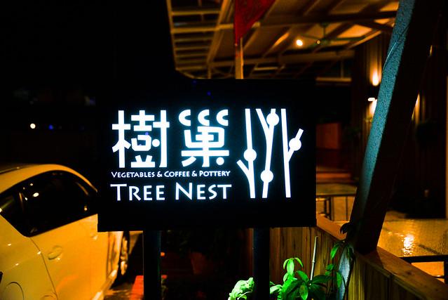 苗栗 竹南–新開幕素食簡餐店–樹巢 Tree Nest