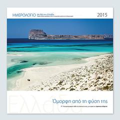 2015 ΗΜΕΡΟΛΟΓΙΟ / Ελλάδα, Όμορφη από τη φύση της