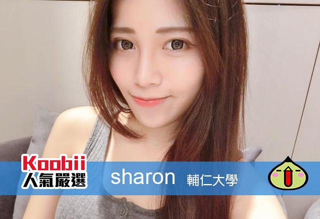 Koobii人氣嚴選215【輔仁大學-Sharon】-「其實我是台灣人喔!」