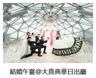 結婚午宴@大直典華日出廳 台北婚攝推薦