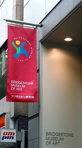 Bridgestone Museum of ART