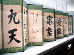Calligraphy screen, side 1 (birdfarm) Tags: japan calligraphy tokyonationalmuseum tokyo japaneseart 美術 東京国立博物館 書道 日本 東京