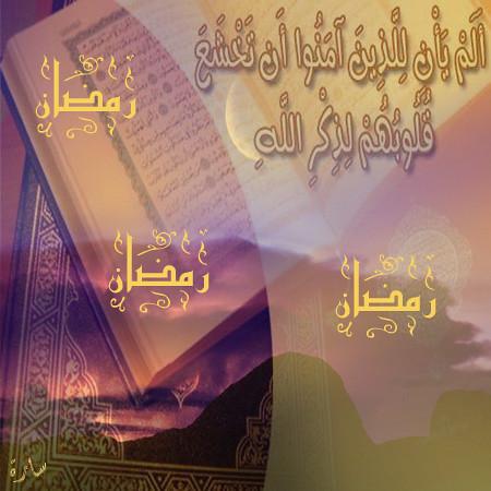 أستعد لشهر التوبة والغفران رمضان 49107264_f9eaff6458.jpg?v=0