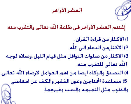 العشر الاواخر 54969475_f392bb9e7a.jpg
