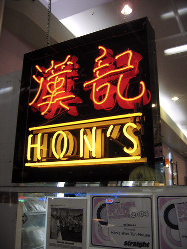 Hons Chinese Restaurant Vancouver