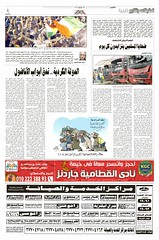 160-Ahram_Tamer-Youssef_Layout_24-6-2015 (Tamer Youssef) Tags: california turkey sketch san francisco iran iraq cartoon creative january egypt cairo caricature states ahmed filmmaker services journalist  cartoonist   cartoonists  youssef  tamer  2015 caricaturist   soliman abou   feco           alahram