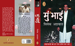 MumBhai Book Cover_03012016