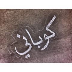 """""""كوباني"""" من الحليب والشوكولاطة. (Waelboy) Tags: square squareformat iphoneography instagramapp uploaded:by=instagram"""