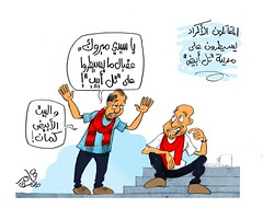 155-Ahram_Tamer-Youssef_16-6-2015 (Tamer Youssef) Tags: california turkey sketch san francisco iran iraq cartoon creative january egypt cairo caricature states ahmed filmmaker services journalist  cartoonist   cartoonists  youssef  tamer  2015 caricaturist   soliman abou   feco           alahram