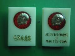 Mao's Selected Works  毛泽东选集 (Spring Land (大地春)) Tags: 中国 徽章 毛泽东像章 毛主席 毛泽东 亚洲 mao zedong china badge