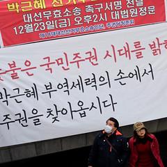 Subway Democracy (Mondmann) Tags: banners protestbanners signs protestsigns couple commuters subway subwaystation freespeech democracy subwayriders emerging subwayentrance seoul korea southkorea rok republicofkorea asia eastasia mondmann fujifilmxt10