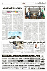159-Ahram_Tamer-Youssef_Layout_22-6-2015 (Tamer Youssef) Tags: california turkey sketch san francisco iran iraq cartoon creative january egypt cairo caricature states ahmed filmmaker services journalist  cartoonist   cartoonists  youssef  tamer  2015 caricaturist   soliman abou   feco           alahram