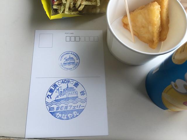 フェリーでおやつとスタンプ|東京湾フェリー株式会社