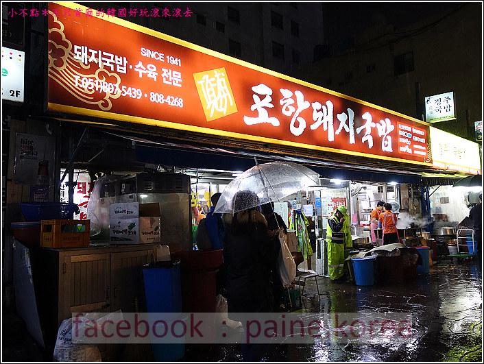釜山浦項豬肉湯飯 (1).JPG