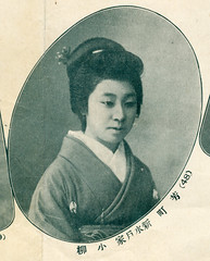 48 - Koyanagi of Yoshi-chō 1908 (Blue Ruin 1) Tags: geigi geiko geisha yoshicho hanamachi tokyo japanese japan meijiperiod 1908 koyanagi