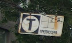 Irkutsk tram stop sign ©  trolleway