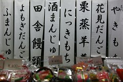 Japanese calligraphy, Japan (Eric Lafforgue) Tags: voyage travel japan asia  nippon asie japo japon giappone nihon jap japani japao nipon jepang japn  japonia  japonya  jepun hapon lafforgue  jaapan niponic niponico ericlafforgue japonsko lafforguemaccom  mytripsmypics    wwwericlafforguecom  giapun   nhtbnnhtbn nhtbn  o