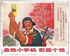 Cellphone Advertisement