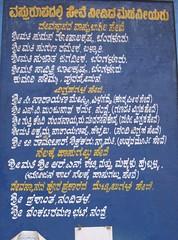Hebbailu Someshwara Temple Photography By Chinmaya M (17)