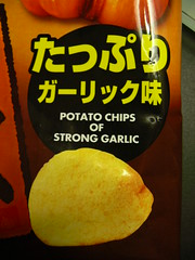of strong garlic (highglosshighs) Tags: 2005 japan december chips crisps engrish garlic  strong toyama fukumitsu