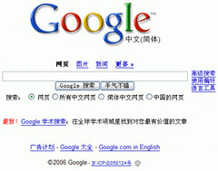 Google China homepage