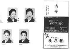 Kitano Odori 2011 018 (cdowney086) Tags: kyoto geiko geisha   kamishichiken   teruyo katsumaru satoyuki   shimeyo