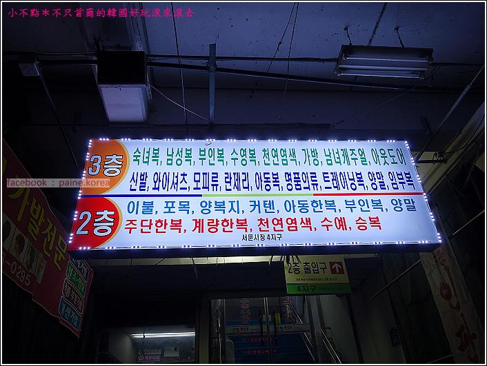 大邱西門市場 (11).JPG
