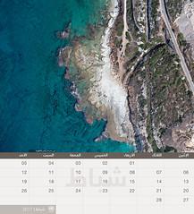 UNIFIL's 2017 Calendar - February (Arabic) (UNIFIL - United Nations Interim Force in Lebanon) Tags: unifil unitednations unitednationsinterimforceinlebanon naqoura 1701 2017 february calendar un