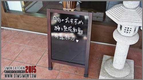 京岐壽司02.jpg