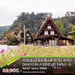 ทริปพิเศษ ท่องเที่ยวและ เข้าพักใน #หมู่บ้านมรดกโลกชิราคาวาโกะ และ ชม #ใบไม้เปลี่ยนสี ที่ #อุทยานคามิโคจิ (มงกุฏอัญมณีแห่งเทือกเขาแอลป์ญี่ปุ่น) | ชม #ปราสาทนาโงย่า | #ปราสาทอีกามัตสึโมโตะ | #ภูเขาไฟฟูจิ โอชิโนะ ฮัคไค #ทะเลสาบคาวาคูชิ | ปิดท้ายที่#โตเกียว เ