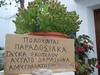 20160806_015 (a1pha_gr) Tags: greece sporades skopelos ελλάδα σποράδεσ σκόπελοσ γλάστρεσ άνθηφυτά κείμενο χειρόγραφο γλυκό χαρτόνι βασιλικόσ pots plants text script sweet αμυγδαλάτο αυγάτο cardboard basil