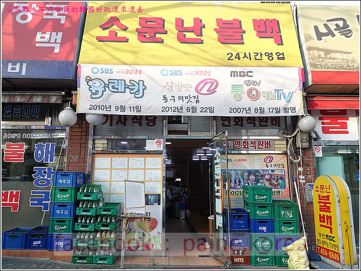 釜山傳聞中烤肉 (1).JPG