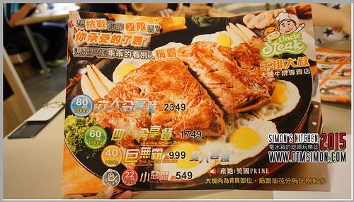 牛排大叔漢口店06.jpg