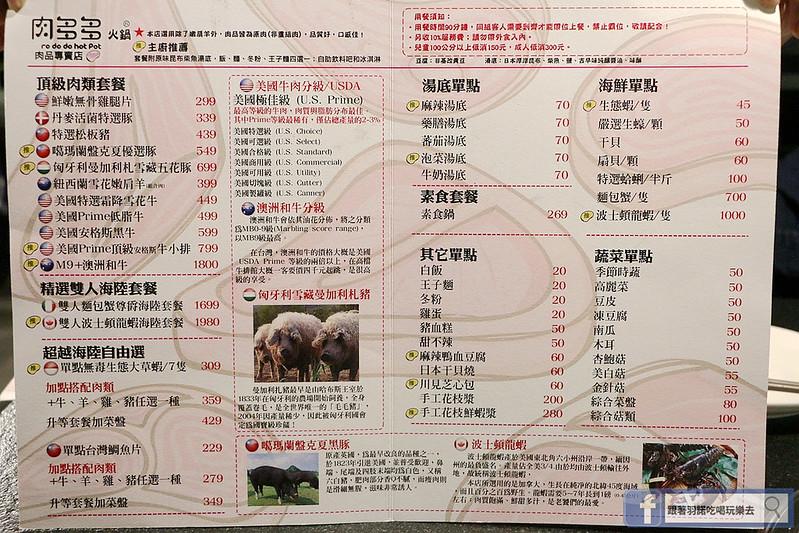 肉多多火鍋-肉品專賣店019