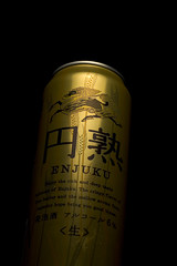 (cpalmieri) Tags: black beer japan illustration typography japanese gold design aluminum 2006 kirin product  min branding maru  enjuku