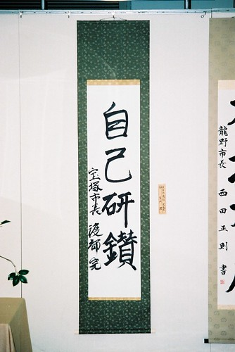 渡部完宝塚市長 書 「自己研鑽」