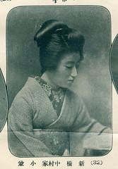 32 - Koken of Shinbashi 1908 (Blue Ruin 1) Tags: geigi geiko geisha shinbashi shimbashi hanamachi tokyo japanese japan meijiperiod 1908 koken
