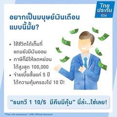 """เป็นมนุษย์เงินเดือนอย่างชิคๆ ต้องทำความรู้จักกับการออมเงินด้วยประกันชีวิต """"ธนทวี 1 10/5 มีคืนมีคุ้ม"""" ไว้นะครับ สนใจสอบถามรายละเอียดเพิ่มเติม  ติดต่อคุณกฤตโทร 0819144883 #ไทยประกันชีวิต #ประกันภัย #แผนประหยัดภาษี #แผนการเงิน"""